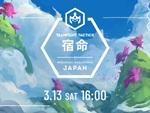 3月13日16時より『チームファイト タクティクス: FATES 宿命 REGIONAL QUALIFIERS JAPAN』が開催
