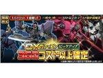 PC『機動戦士ガンダムオンライン』で「DXガシャコン ピックアップ 360コスト以上確定」を配信中!