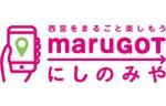 阪急阪神ホールディングスグループ、沿線居住者向けの都市型MaaSの実証実験を開始