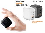 在宅ワークのポート不足を解決!極小サイズで3台同時充電「HyperJuice GaN 66W USB-C ACアダプタ」