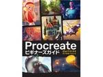 プロの表現技法も紹介、ペイントアプリ「Procreate」の解体新書発売決定