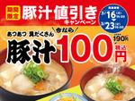 松屋、1週間限定で豚汁が190円→100円に!