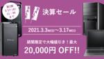 明日まで! マウスが決算セール、GeForce RTX 3090搭載ゲーミングPCが2万円オフ!