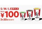 KFC、ドリンク全サイズ100円!「挽きたてコーヒー」も100円で飲める