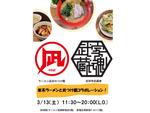 ラーメン凪炎のつけ麺×吉祥寺武蔵家スペシャルコラボが3月13日限定で実現!