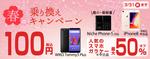 HISモバイル、春のキャンペーンでMNPでの加入ユーザーにスマホを100円から提供