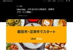 Uber Eatsが静岡県磐田市・沼津市で開始へ、静岡市と浜松市はエリア拡大