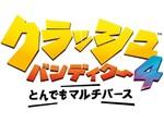 『クラッシュ・バンディクー4 とんでもマルチバース』PS5/Switch/Xbox Series X|S版が本日発売!