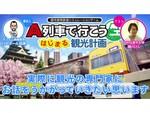 Switch『A列車で行こう はじまる観光計画』本日発売!「観光の専門家」による解説動画が「げーむさんぽ」で公開