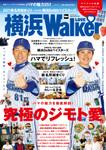 「横浜LOVEWalker」編集スタッフのおすすめネタ&製作ウラ話