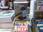 超お手軽に燻製風味のツマミが楽しめる1500円の激安スモーキングガン