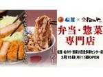 松屋フーズ「弁当・惣菜販売専門」を多摩センターに期間限定オープン