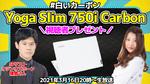 3/16(火)20時~生放送 Lenovo<Yoga Slim 750i Carbon>プレゼント! オジンオズボーン篠宮さんと学ぶ最強ノートPCのポイント