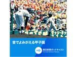 高校野球の歴史に残るセンバツの名場面を集約した「音でよみがえる甲子園」を朝日新聞ポッドキャストで配信開始