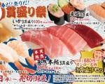 スシロー「3貫盛り祭」天然本鮪、大えび、サーモンらが豪華トリオで登場!