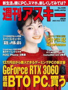 週刊アスキー No.1326(2021年3月16日発行)