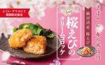 とんかつ新宿さぼてん新メニュー!「桜えびのクリームコロッケ」を期間限定で販売