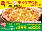 ガスト、テイクアウト限定でマヨコーンピザが200円引きに