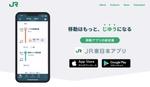 JR東日本とJR西日本のアプリが連携、リアルタイム経路検索に対応