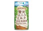 【本日発売】エキナカで人気の「贅沢バニラミルク」缶復活