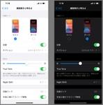 iOS 13以降のiPhoneでダークモードを設定する方法