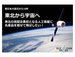再突入可能な小型宇宙機を開発する宇宙スタートアップがクラウドファンディングを開始