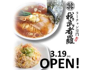 新潟の麺文化を発信し続ける名店「我武者羅」。新メニュー「ラーチャン」での新たな挑戦とは?