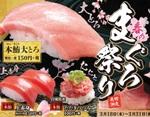 はま寿司、本鮪たたき100円、本鮪3貫盛り280円などを揃えた「まぐろ祭り」