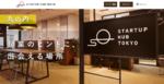 起業準備者が活用できる、東京駅近丸の内の創業支援施設