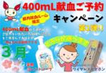 400mL献血で泡ハンドソープかワイヤレスイヤホンがもらえる、新宿西口献血ルーム