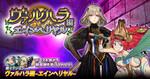 「英雄*戦姫WW」、新規英雄「天草四郎」が登場する新ミッション「ヴァルハラ編 エインヘリヤル」