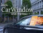 車窓に動画コンテンツを配信する新プロモ手法