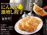 餃子の王将「にんにく激増し餃子」 にんにくを2倍以上使用