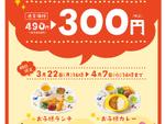 やよい軒、お子様ランチ490円→300円 春休み限定キャンペーン