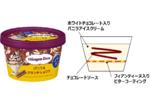 ハーゲンダッツ新作は王道パフェの味わい!「バニラ&クランチショコラ」発売へ