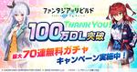 「ファンタジア・リビルド」100万DL突破記念のキャンペーン開催
