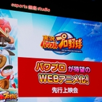 次回予告は人気Vtuber笹木咲さん!WEBアニメ『パワフルプロ野球 パワフル高校編』先行上映会レポート