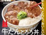 吉野家「牛たんとろろ丼」数量限定で発売!