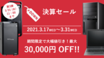マウスが決算セール、水冷GeForce RTX 3090搭載ゲームPCが3万円オフ!