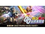 PC『機動戦士ガンダムオンライン』の公式番組「'21春 ガンオン公式生配信」を3月21日18時に配信決定!