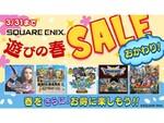 スクウェア・エニックス、「遊びの春セール おかわり!」をニンテンドーeショップとPS Storeにて開催中!