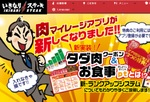 いきなり!ステーキ「新肉マイレージ」不満の声を受け見直し検討