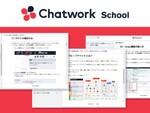 Chatworkの基礎から応用までを学べる「Chatwork School」