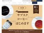 月5000円サブスクコーヒーのサービス拡充、京王プラザホテルが西新宿でがんばる人を応援!