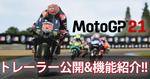 5月13日発売予定「MotoGP 21」の公式トレーラー第1弾が公開!