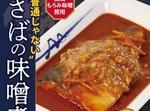 松屋が「さばの味噌煮」を全時間帯で提供!3月23日スタート