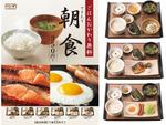 今週の注目グルメ~やよい軒「350円朝食」、松のや「大人のお子様ランチ」など~(3月23日〜30日)