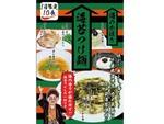 1日限定10食「海のかほり 海苔つけ麺」、創始麺屋武蔵で3月22日より販売!