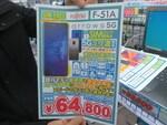 ミリ波対応のハイエンド5Gスマホ「arrows 5G」の未使用品が約6万5000円で販売