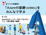 Azureのセキュリティで知っておきたいこと、対策の基礎【後編】